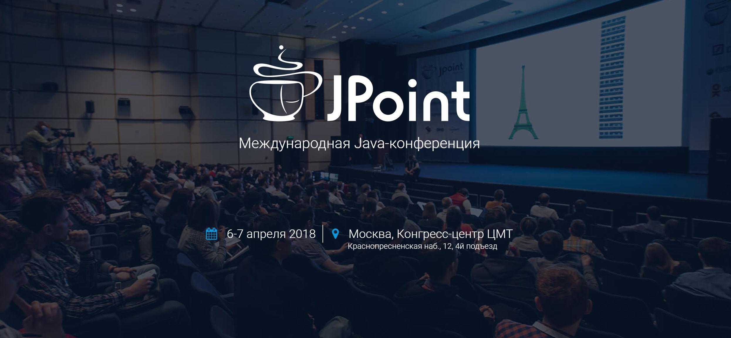 Анонс Java-конференции JPoint 2018: JDK 9, высокие нагрузки и производительность JVM - 1