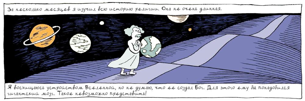 Эйнштейн. От нуля до неизвестности - 8