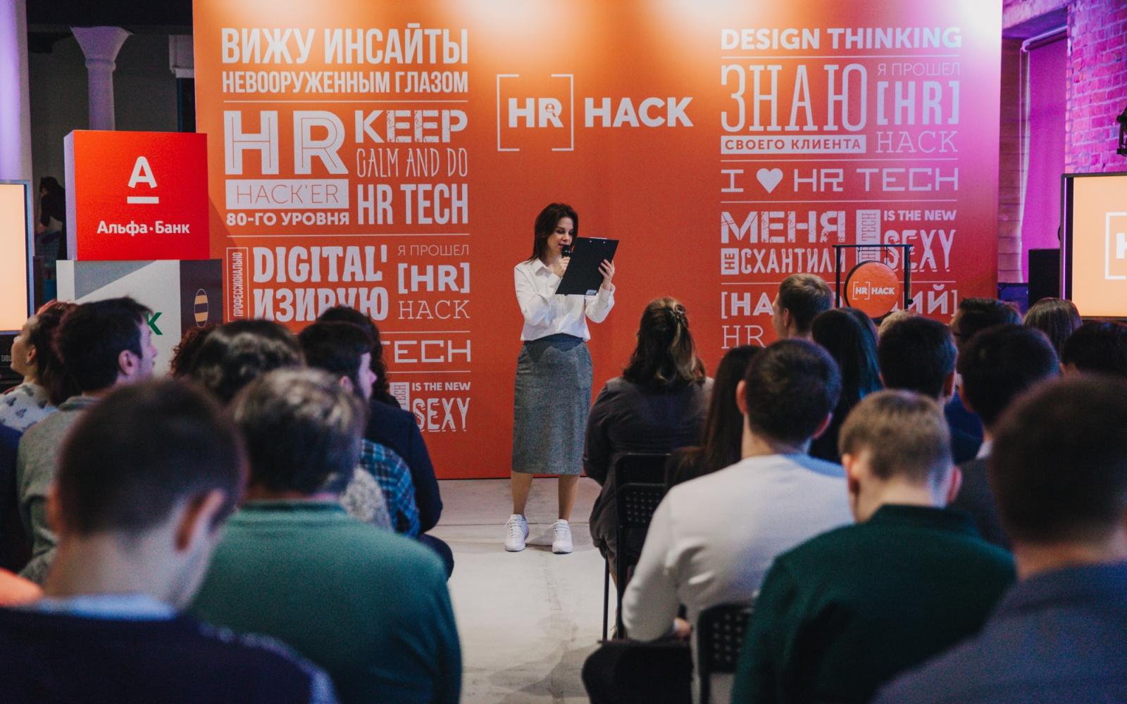 Итоги хакатона HR-hack - 1