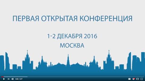 ISPRAS OPEN 2016 (ru)