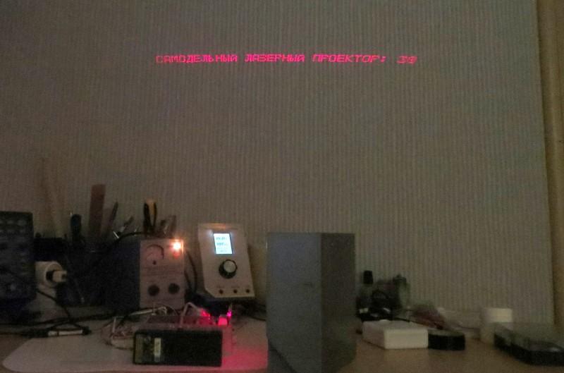 Самодельный текстовый лазерный проектор - 9