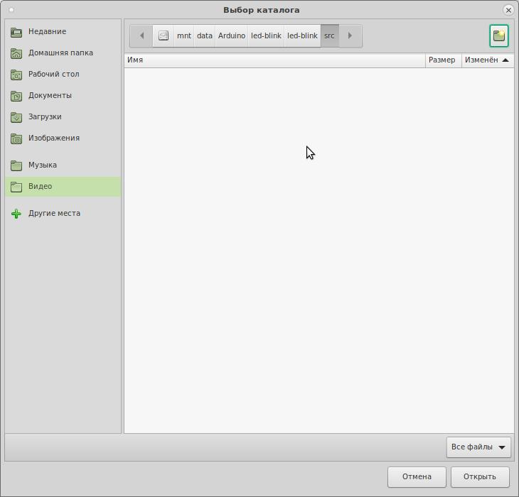 Arduino в Linux: настраиваем Qt Creator в качестве среды разработки - 10