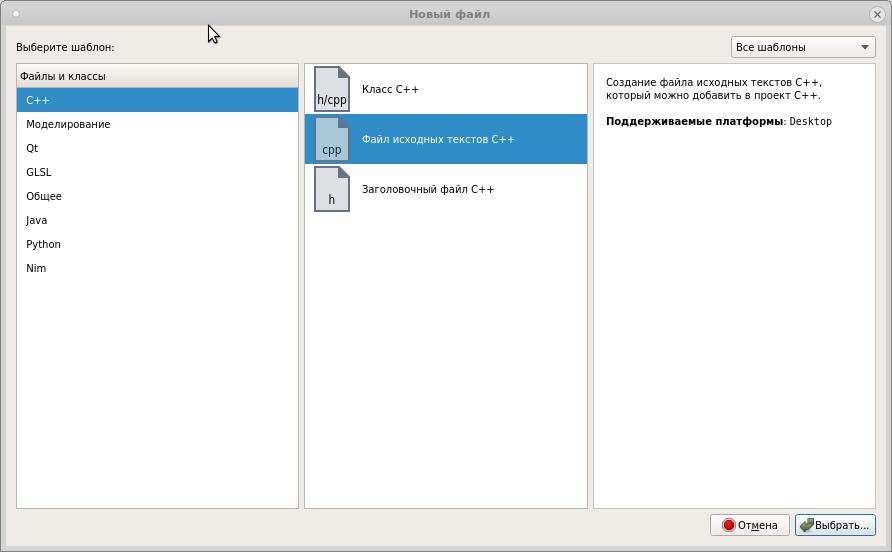 Arduino в Linux: настраиваем Qt Creator в качестве среды разработки - 8