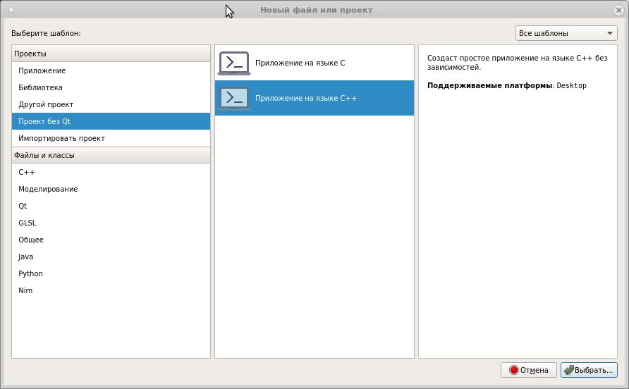 Arduino в Linux: настраиваем Qt Creator в качестве среды разработки - 1
