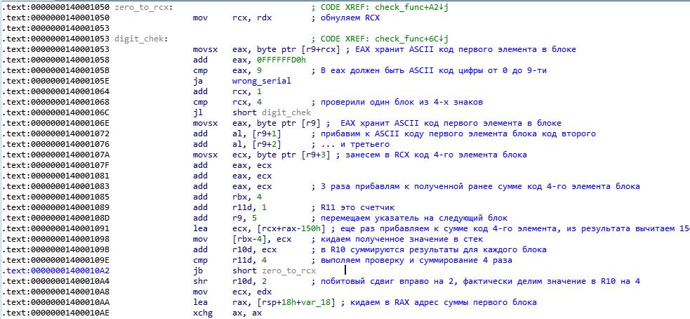 Подробный разбор решения crackme01_x64 - 10