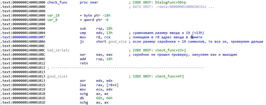 Подробный разбор решения crackme01_x64 - 7