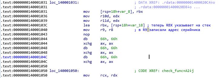 Подробный разбор решения crackme01_x64 - 9