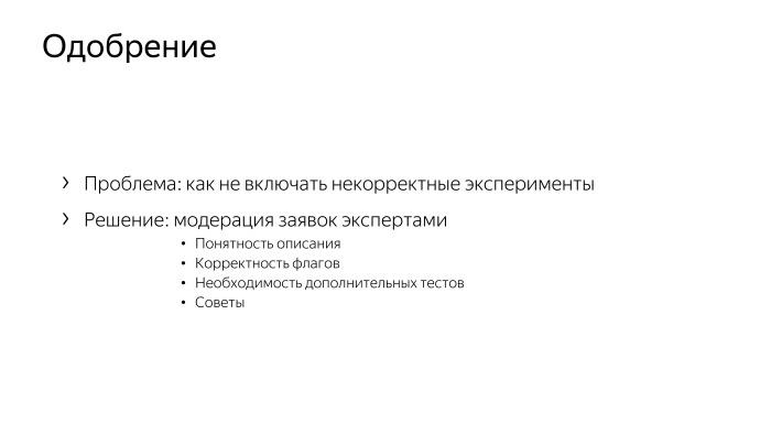 Как у нас устроено AB-тестирование. Лекция Яндекса - 10