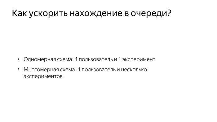 Как у нас устроено AB-тестирование. Лекция Яндекса - 11