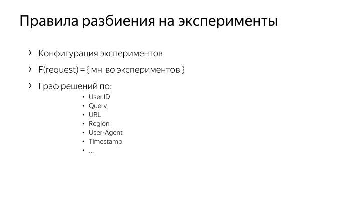 Как у нас устроено AB-тестирование. Лекция Яндекса - 12