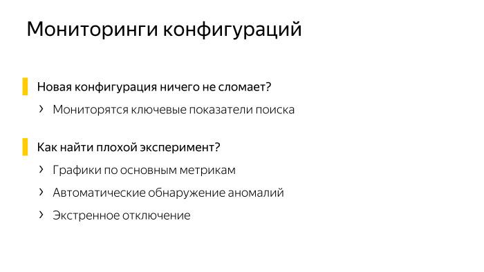 Как у нас устроено AB-тестирование. Лекция Яндекса - 14