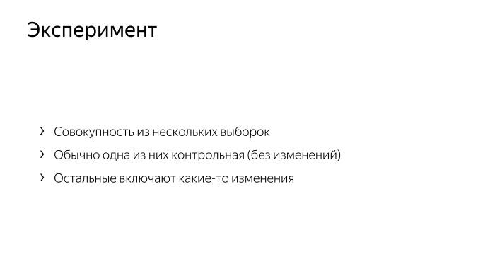 Как у нас устроено AB-тестирование. Лекция Яндекса - 2