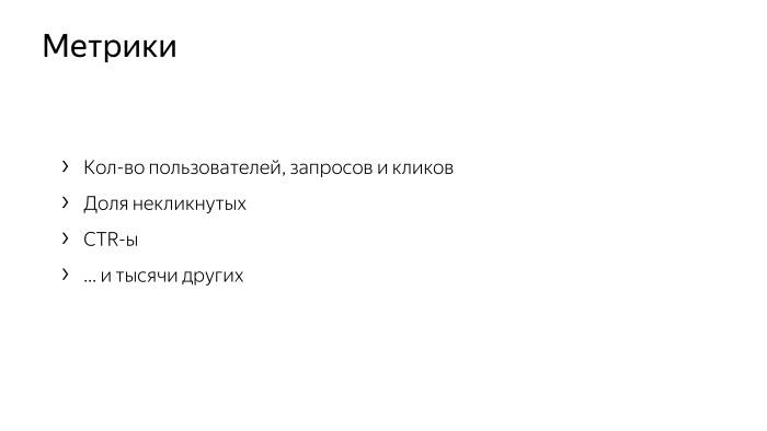Как у нас устроено AB-тестирование. Лекция Яндекса - 22