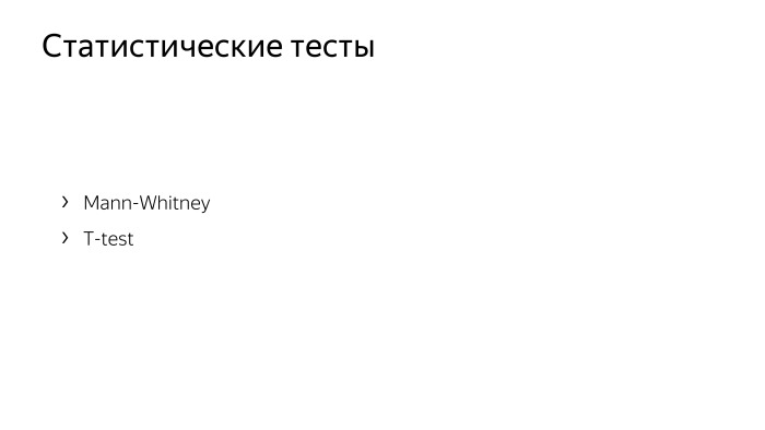 Как у нас устроено AB-тестирование. Лекция Яндекса - 23