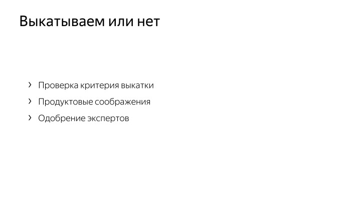 Как у нас устроено AB-тестирование. Лекция Яндекса - 24