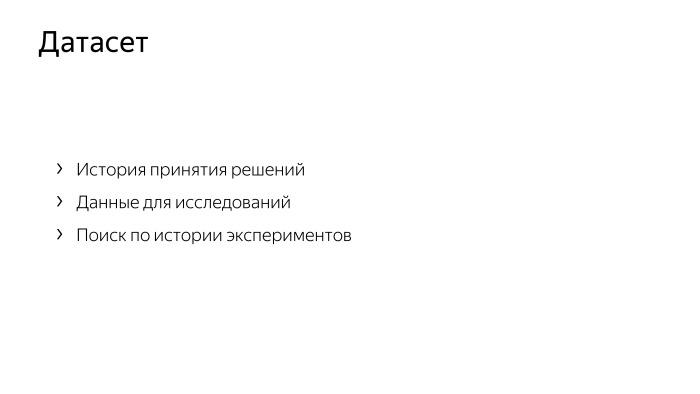 Как у нас устроено AB-тестирование. Лекция Яндекса - 25