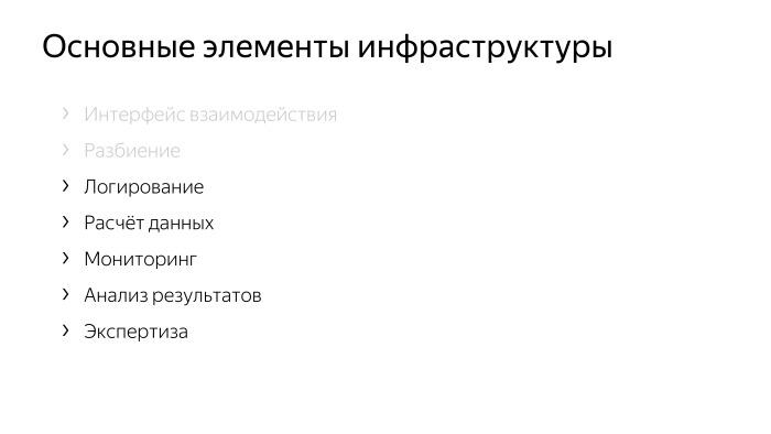Как у нас устроено AB-тестирование. Лекция Яндекса - 26