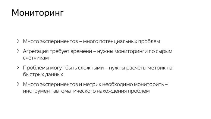 Как у нас устроено AB-тестирование. Лекция Яндекса - 28