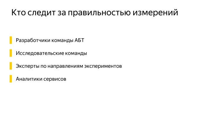 Как у нас устроено AB-тестирование. Лекция Яндекса - 29