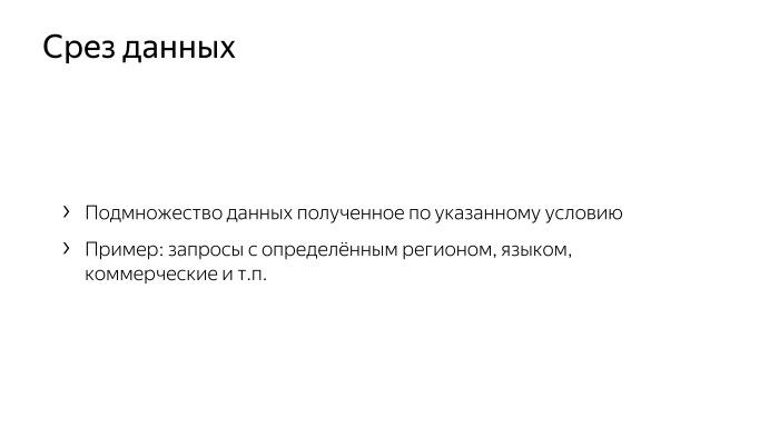 Как у нас устроено AB-тестирование. Лекция Яндекса - 3