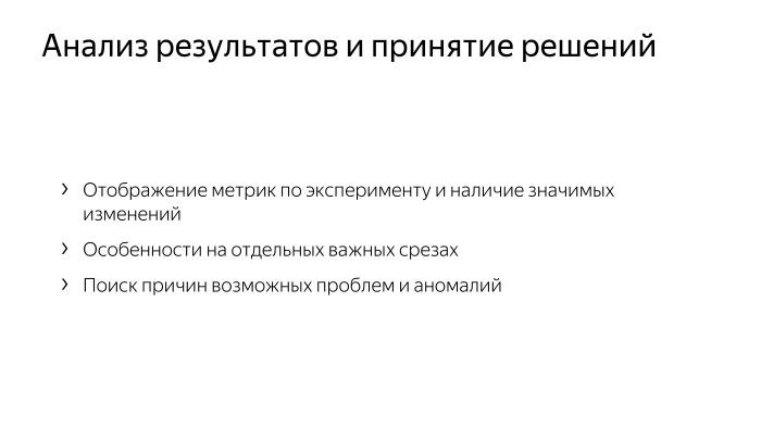 Как у нас устроено AB-тестирование. Лекция Яндекса - 4