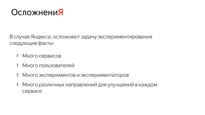 Как у нас устроено AB-тестирование. Лекция Яндекса - 5