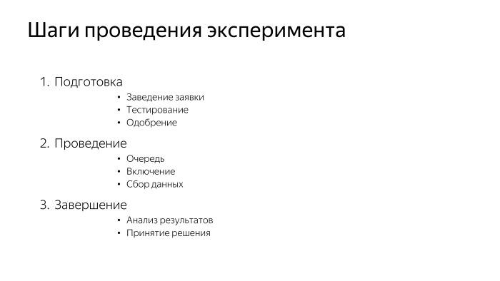 Как у нас устроено AB-тестирование. Лекция Яндекса - 7