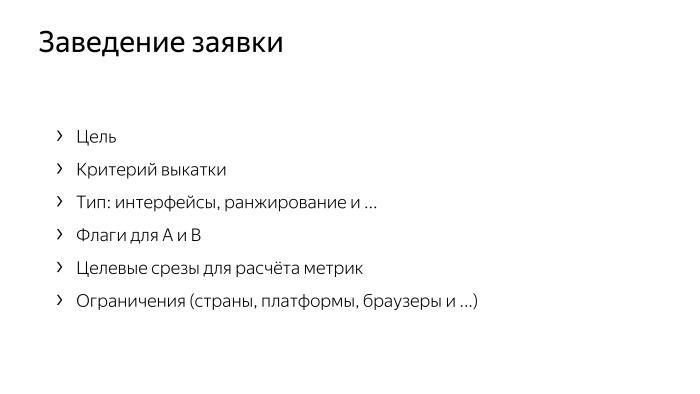 Как у нас устроено AB-тестирование. Лекция Яндекса - 8