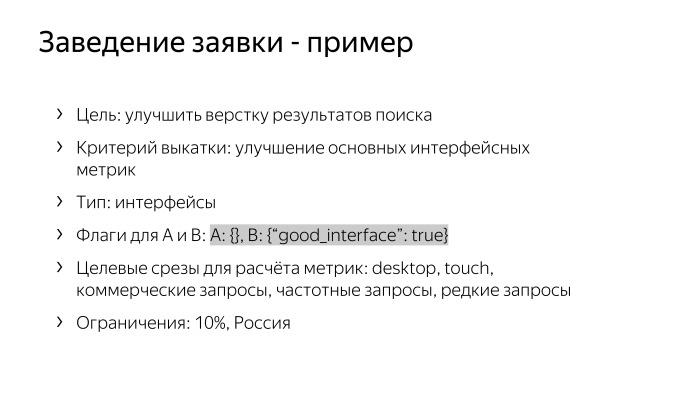 Как у нас устроено AB-тестирование. Лекция Яндекса - 9