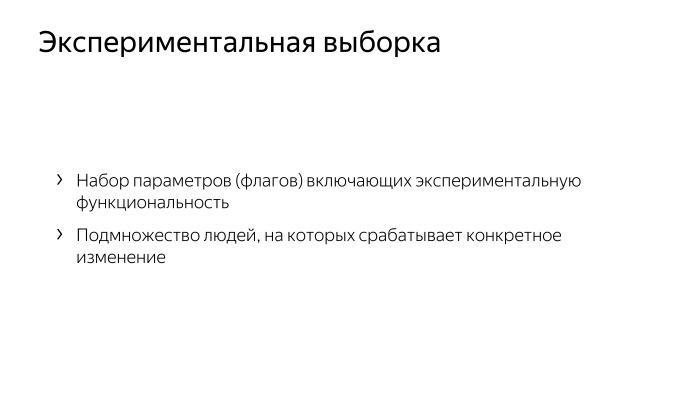 Как у нас устроено AB-тестирование. Лекция Яндекса - 1