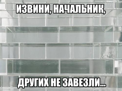 Заборы из стеклянных кирпичей, заговор онлайн-переводчиков, удаленный взлом «Боинга» - 1
