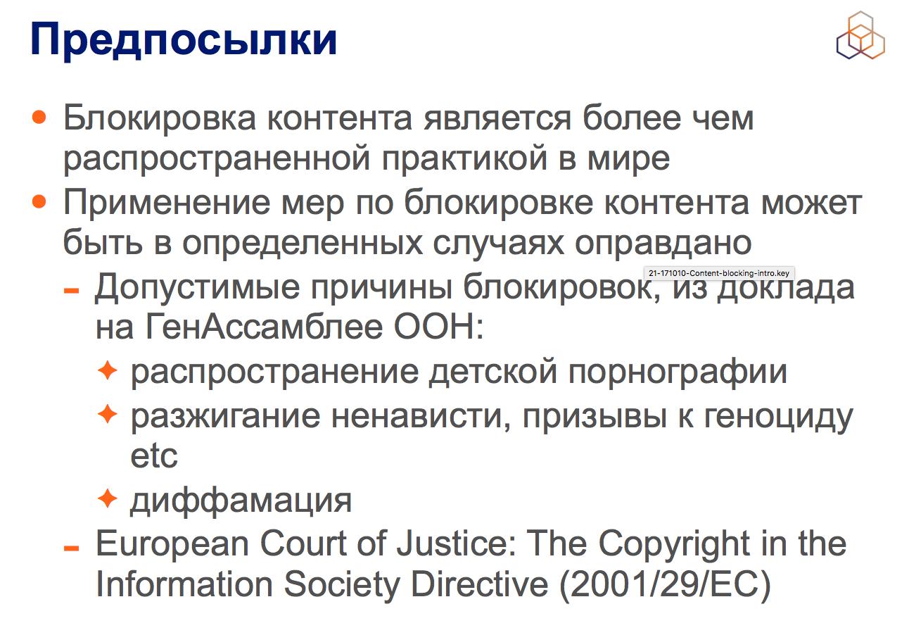 ENOG'14 — влияние блокировок контента на инфраструктуру интернета - 4