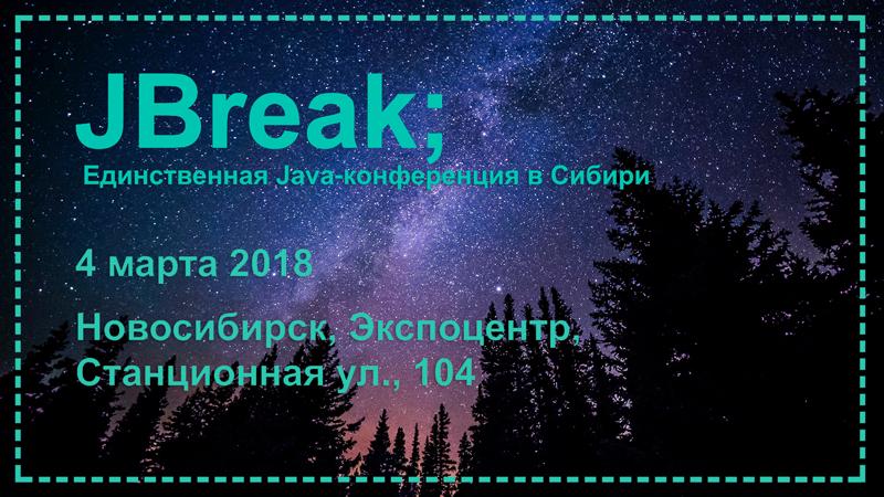 Анонс Java-конференции JBreak 2018: Соединяем точки - 1
