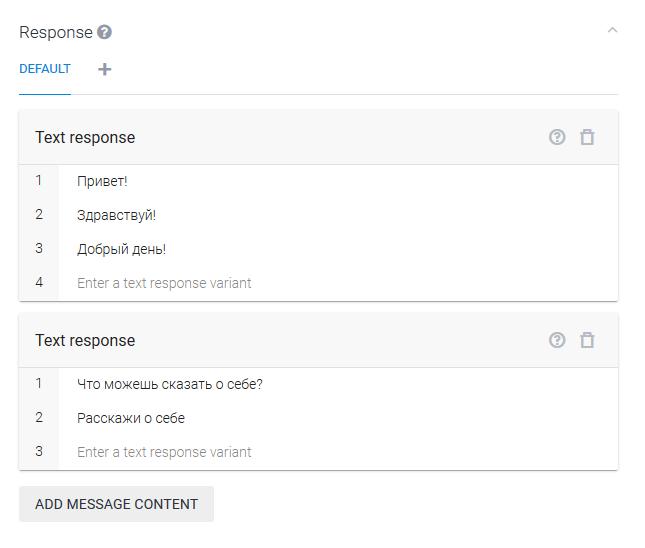 Чат-бот понимающий человеческую речь на Dialogflow - 4