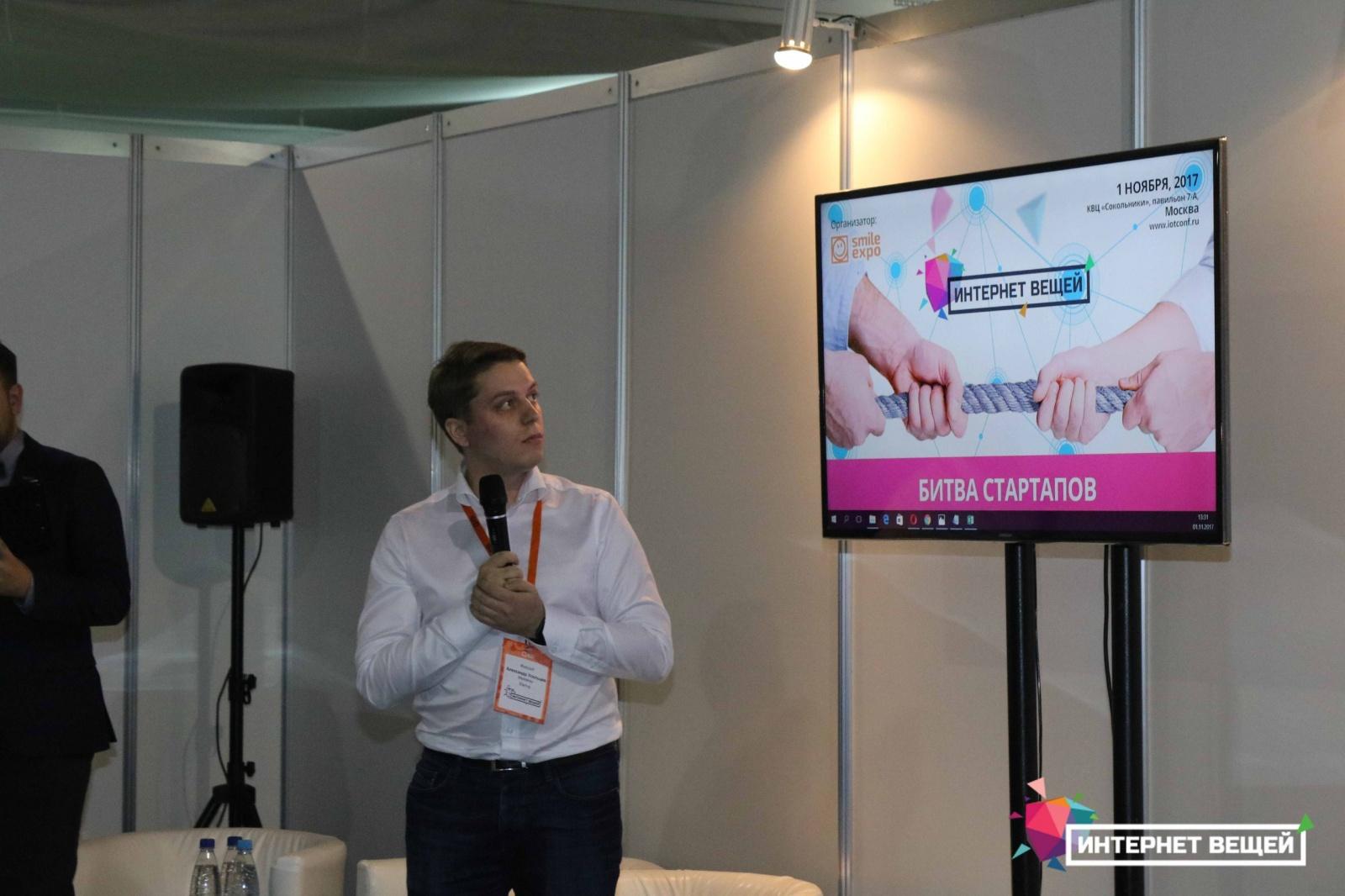 Жизнь людей должна улучшаться. Главные выводы московского слёта IoT-производителей - 9