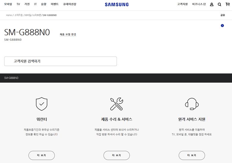 Вариант Samsung Galaxy X для южнокорейского рынка носит индекс SM-G888N0