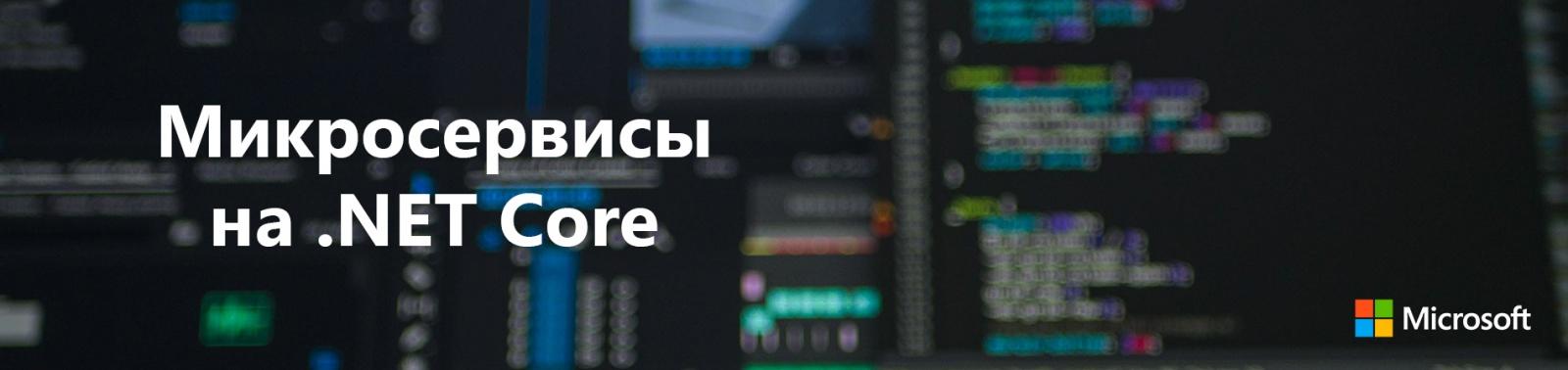 Подборка полезных материалов: Микросервисы на .NET Core - 1