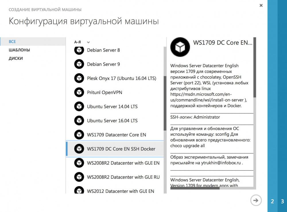 Управляем Windows Server по SSH в облаке Azure Pack Infrastructure - 4