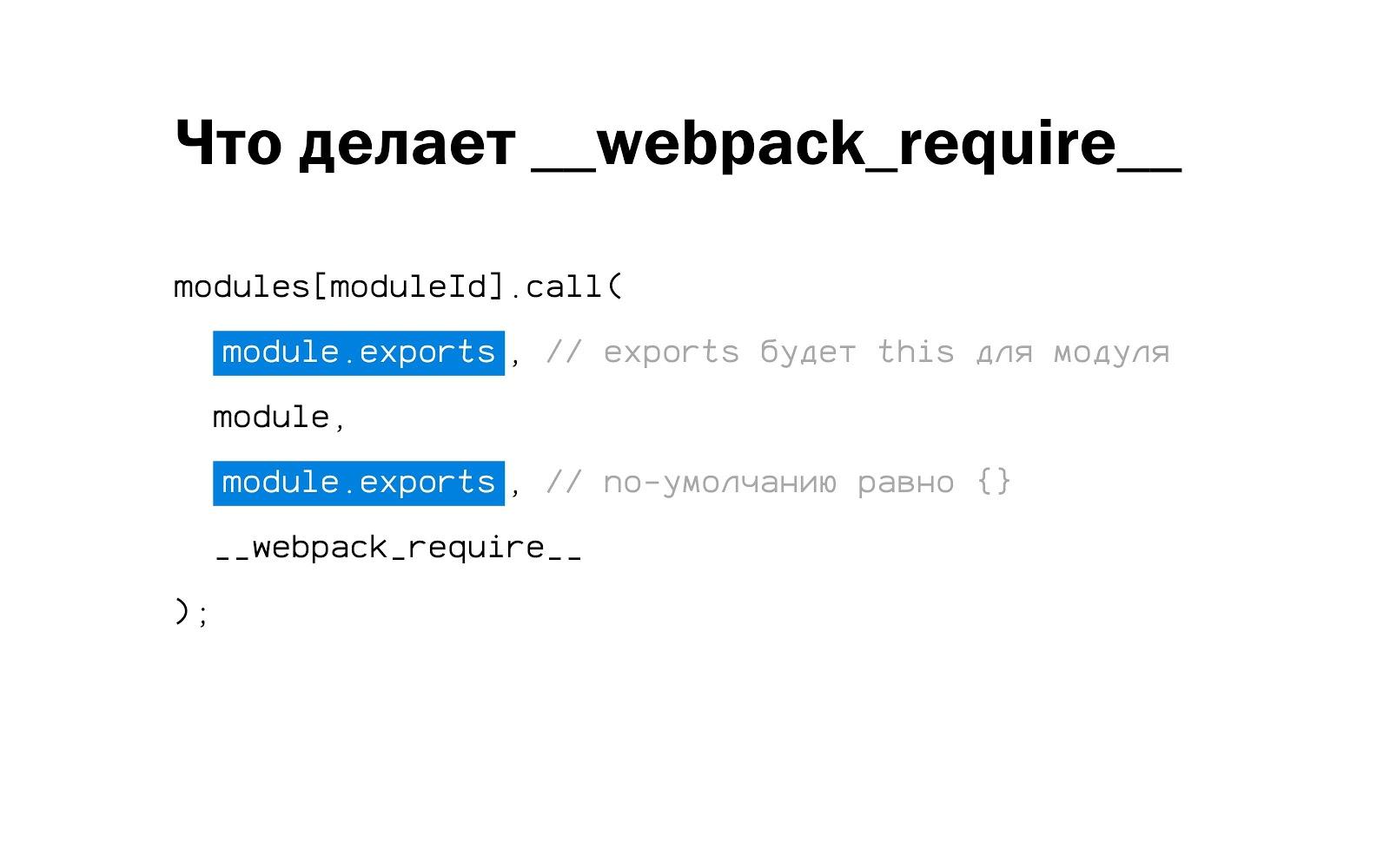 Внутреннее устройство и оптимизация бандла webpack - 10