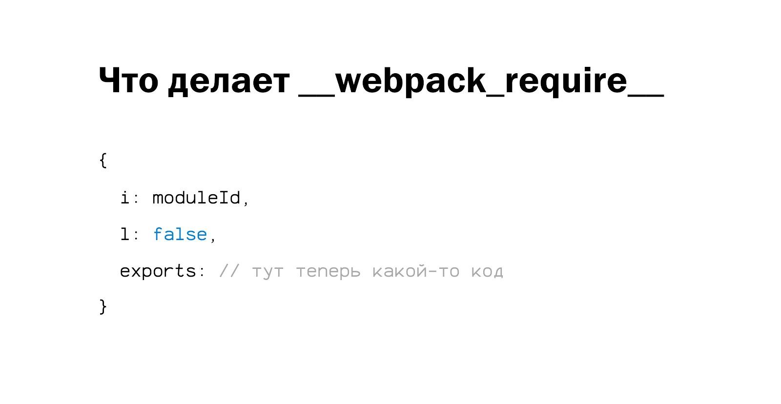 Внутреннее устройство и оптимизация бандла webpack - 11