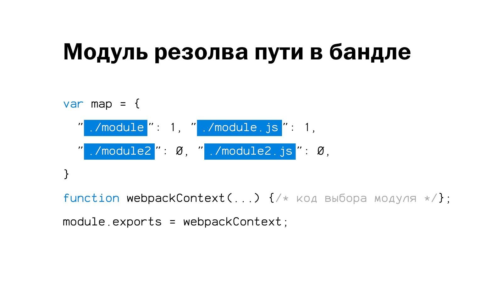 Внутреннее устройство и оптимизация бандла webpack - 13