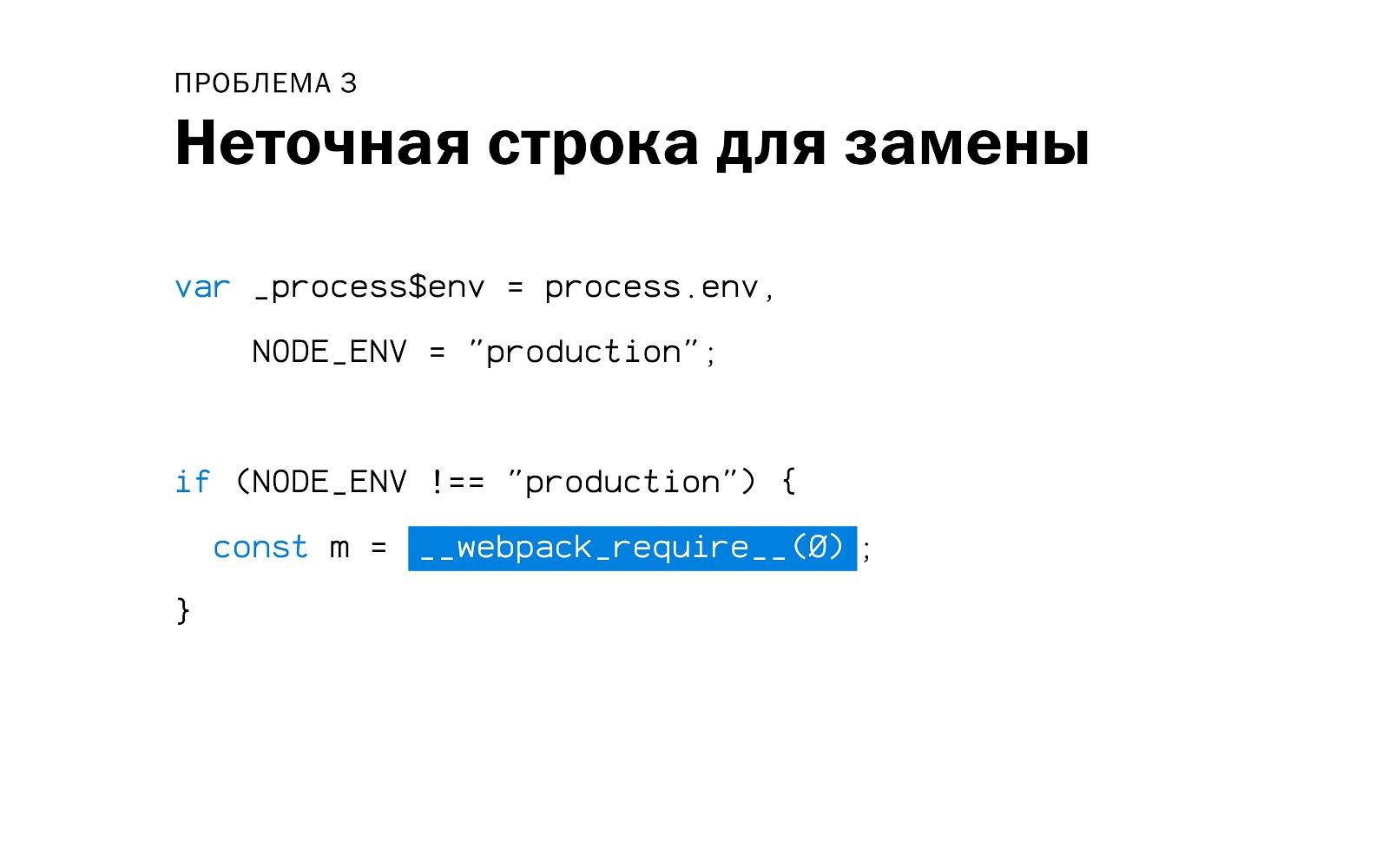 Внутреннее устройство и оптимизация бандла webpack - 19
