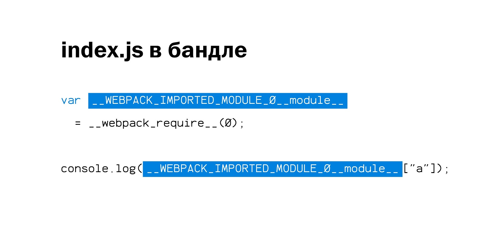 Внутреннее устройство и оптимизация бандла webpack - 31