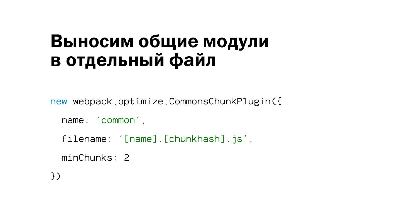 Внутреннее устройство и оптимизация бандла webpack - 39