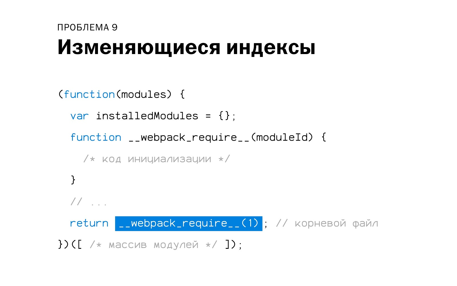 Внутреннее устройство и оптимизация бандла webpack - 42
