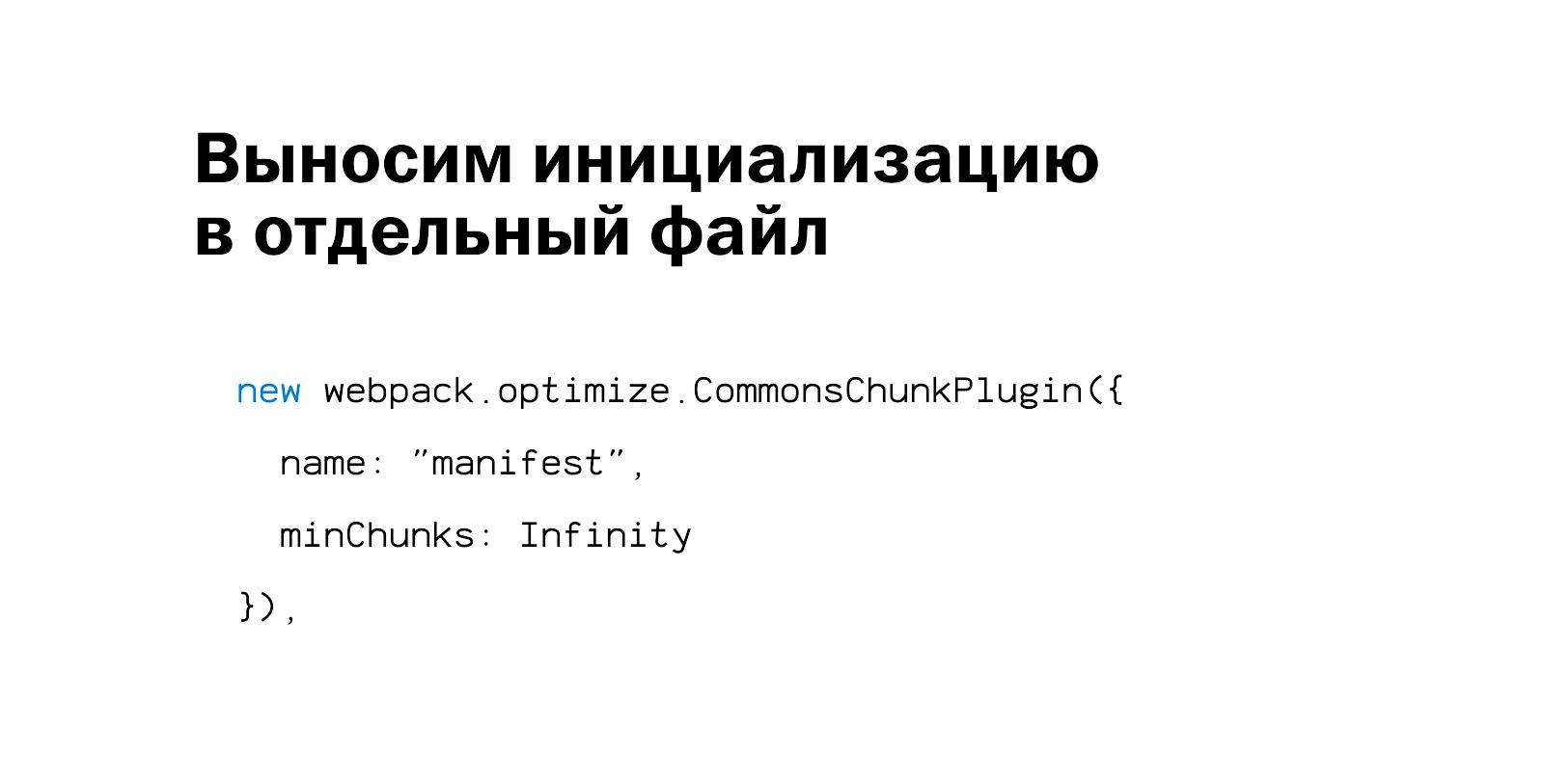 Внутреннее устройство и оптимизация бандла webpack - 45