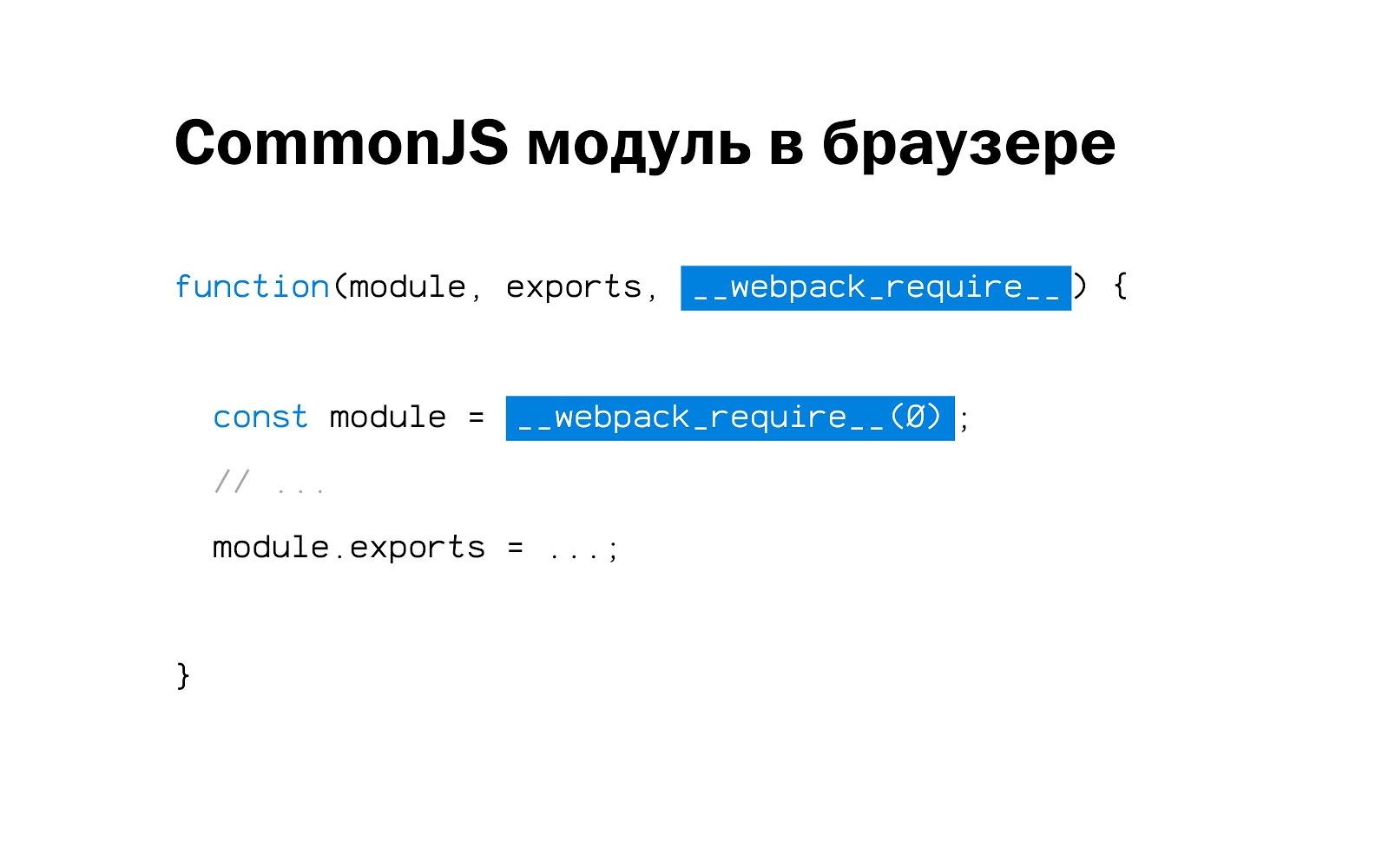 Внутреннее устройство и оптимизация бандла webpack - 7
