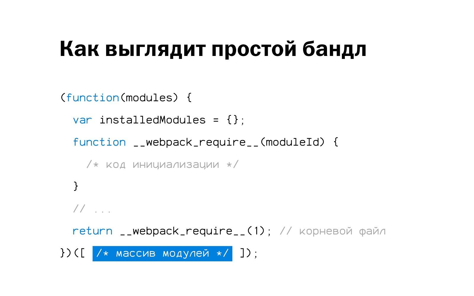 Внутреннее устройство и оптимизация бандла webpack - 8