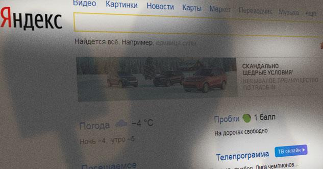 Главный баннер Яндекса