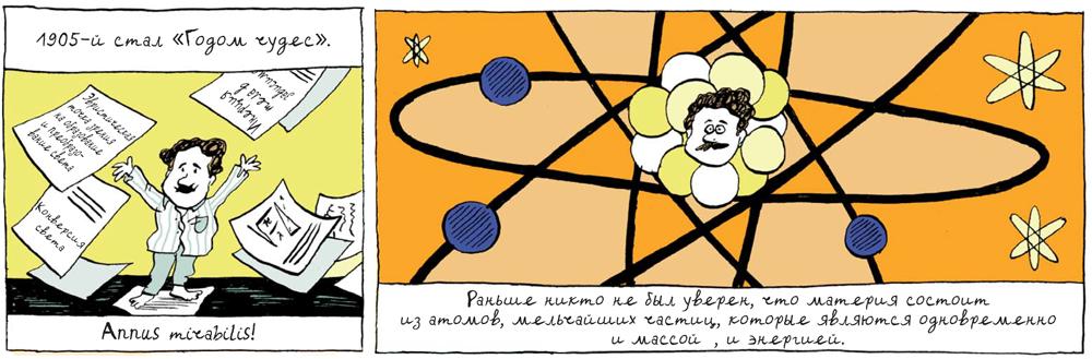 Эйнштейн. От 16 лет до E=mc² - 12